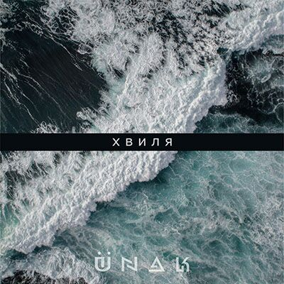 UNAK – Хвиля