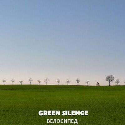 Green Silence – Велосипед