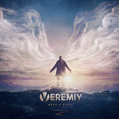 Веремій – Доки є крила