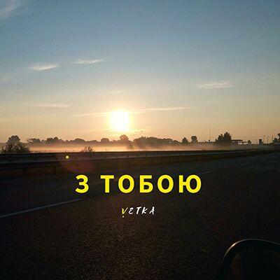 Vetka – З тобою