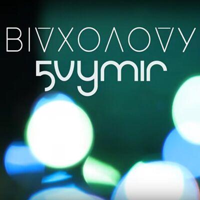 5 Vymir – Від Холоду