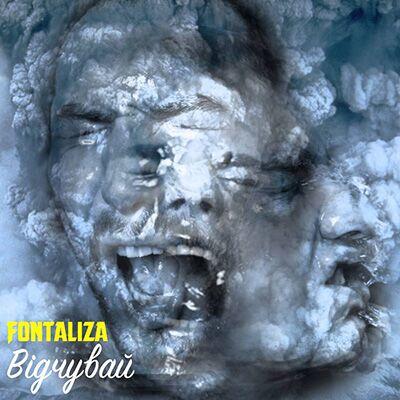 Fontaliza – Відчувай