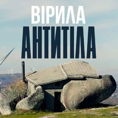 Антитіла – Вірила