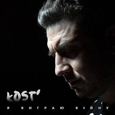 kOST – Я виграю війну