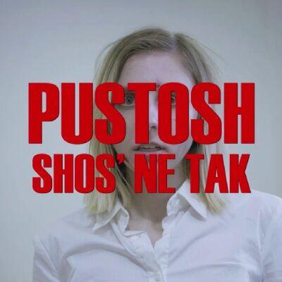 Pustosh – Щось не так