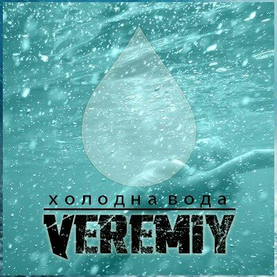 Веремій – Холодна вода
