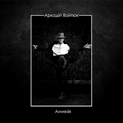 Аркадій Войтюк – Амнезія