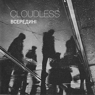 Cloudless – Всередині