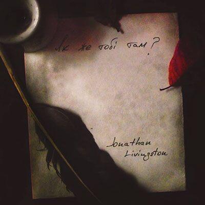 Jonathan Livingston – Як же тобі там