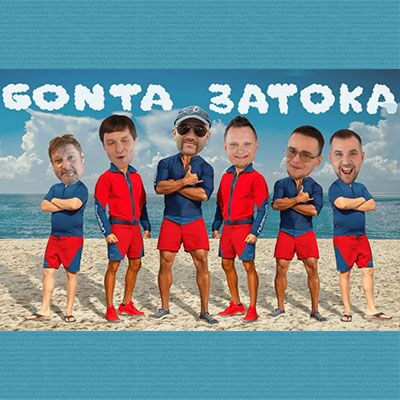 Gonta – Затока