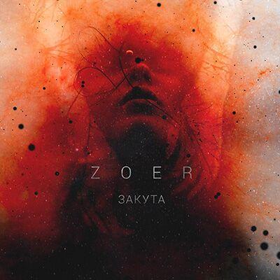ZOER – Закута