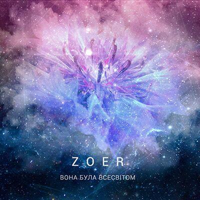 ZOER – Вона Була Всесвітом