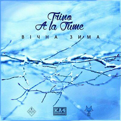 Тріно & A la Fume – Вічна Зима