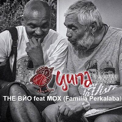 The ВЙО & Mox – Ципа